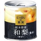K&K にっぽんの果実 栃木県産 和梨(豊水) ( 195g )/ にっぽんの果実