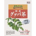 野草茶房 国産グァバ茶 ティーバッグ ( 2g*24包 )/ 野草茶房