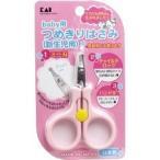 貝印 ベビー用つめきりはさみ 新生児用 ピンク ( 1コ入 )