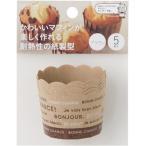 カイハウス セレクト紙製ミニマフィンカップ ブラウン DL6178 ( 5枚入 )/ Kai House SELECT