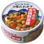 今夜のおかず たっぷり五目野菜豆 ( 70g )