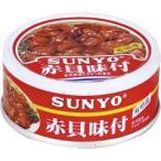 サンヨー 有明産 赤貝味付け ( 80g )