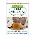 サンヨー お料理素材 3種のきのこミックス ( 160g )