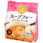 サンジルシ グルテンフリー スープフォー トムヤムクン風 ( 3食入 )