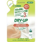 ドライアップ 詰替え用 ( 250mL )/ サンスタードライアップ ( ドライ 洗剤 )