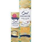 【在庫限り】Ora2プレミアムペースト 地中海シトラスミント Perfumeコラボ ( 1セット )/ Ora2(オーラツー)