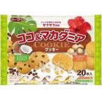 ココ&マカダミアクッキー ( 20枚入 )