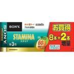 ソニー アルカリ乾電池 スタミナ 単3形10本パック ( 1セット )/ SONY(ソニー)