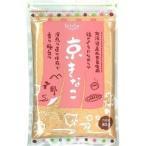 (訳あり)北海道産丸大豆使用 京きな粉 ( 80g )