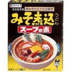 寿がきや みそ煮込みうどんスープ ( 3袋入 ) ( 味噌煮込みうどん )