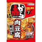 赤から監修 肉豆腐の素 ( 2人前*2袋入 )/ 赤から