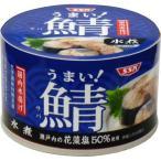 SSK うまい!鯖 水煮 ( 150g )