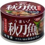 SSK うまい!秋刀魚 味噌煮 ( 150g )