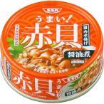 うまい! 赤貝醤油煮 ( 65g )