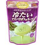 シェフズリザーブ 国産野菜のおいしさ 冷たいアスパラガスのスープ ( 160g )/ シェフズリザーブ