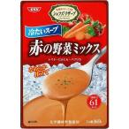SSK シェフズリザーブ 冷たいスープ 赤の野菜ミックス ( 160g )/ シェフズリザーブ