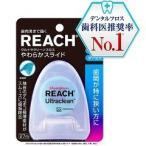 (在庫限り)リーチ ウルトラクリーンフロス やわらかスライド ( 27m )/ REACH(リーチ) ( 歯ブラシ デンタルフロス 口臭予防 )