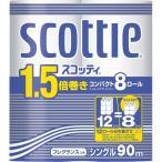 スコッティ 1.5倍巻きコンパクト シングル 8ロール