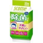 スコッティ ウェットティシュー 除菌 ノンアルコールタイプ 携帯用 ( 30枚入 )/ スコッティ(SCOTTIE)
