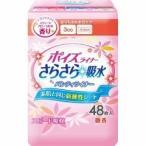 (訳あり)ポイズライナー さらさら吸水 パンティライナー スウィートフローラルの香り ( 48枚入 )/ ポイズ ( 大人用 紙おむつ )