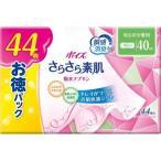 ポイズライナー さらさら吸水スリム 安心の少量用 お徳パック ( 44枚入 )/ ポイズ