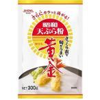 昭和(SHOWA) 天ぷら粉 黄金 ( 300g )/ 昭和(SHOWA)