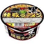 サンポー 焼豚ラーメン 黒 ( 1コ入 )