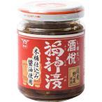 酒悦 福神漬 木桶仕込み醤油使用 ( 120g )
