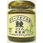 (訳あり)鰊オリーブオイル漬 燻製風 ( 85g )