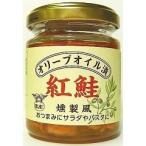 (訳あり)紅鮭オリーブオイル漬 燻製風 ( 90g )