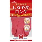 しなやかロング ピンク Mサイズ ( 1双 )/ しなやか手袋