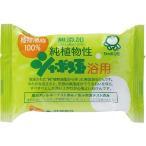 純植物性 シャボン玉 浴用 ( 100g ) ( 石けん )