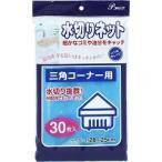 プロセレクション 水切りネット 三角コーナー用 OKB-6665 ( 30枚入 )