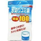 不織布水切りネット 排水口用 ゴミ袋 増量 ZB-4928 ( 100枚入 )