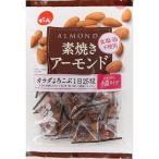 小袋素焼きアーモンド ( 100g )