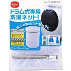 ドラム式専用 洗濯ネット ( 1個 )