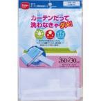 カーテン専用洗濯ネット ( 1コ入 )