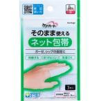 ケアハート そのまま使えるネット包帯 指 ( 3コ入 )/ ケアハート