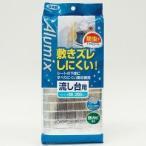 AMX 敷きズレ防虫 流し台シート アルミ ( 1枚入 ) ( キッチン用品 )