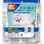 ショッピング換気扇 すっぽり覆える換気扇カバー ( 1枚入 )