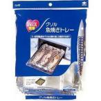 グリル魚焼きトレー ( 10枚入 ) ( キッチン用品 )
