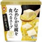 マルちゃん なめらか豆腐を食べるスープ 生姜たまご ( 1コ入 )/ マルちゃん