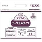 アテント テープ止めタイプ Sサイズ 業務用 ( 22枚入 )/ アテント ( 大人用 紙おむつ )
