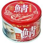 ちょうした 国内産原料使用 鯖味付 EO ( 150g )/ ちょうした