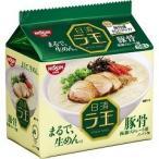 日清ラ王 豚骨 ( 5食入 )/ 日清ラ王