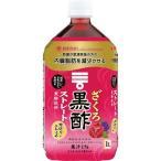 ミツカン ざくろ黒酢 ストレート ( 1L )