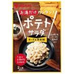 ミツカン お湯だけカンタン! ポテトサラダ チーズ&黒胡椒 ( 36g )