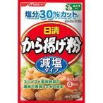 日清 から揚げ粉 減塩タイプ ( 100g )