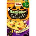 マ・マー 北海道産かぼちゃを使ったチーズクリーム用 マカロニグラタンセット2人前 ( 96g )/ マ・マー