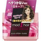 モッズ・ヘア インナーグラマー ワックス セレブウェーブ ( 65g )/ mod's hair(モッズヘア) ( ワックス スタイリング剤 )